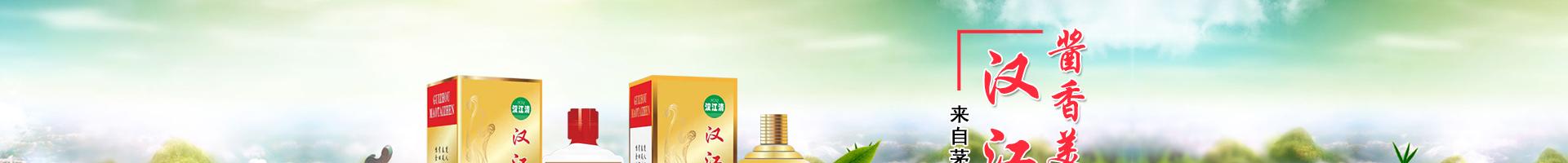 贵州民族酒业(集团)有限公司汉江清酒全国运营中心