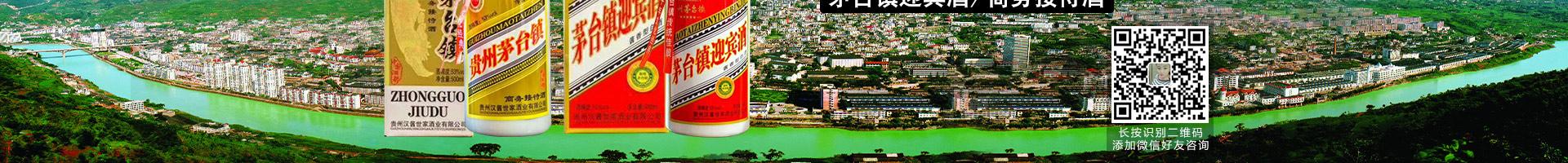 贵州汉酱世家酒业有限公司