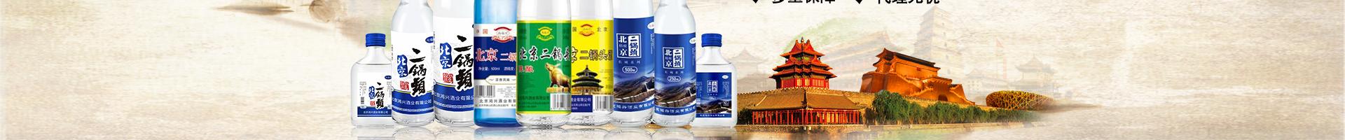 北京鸿兴酒业有限公司
