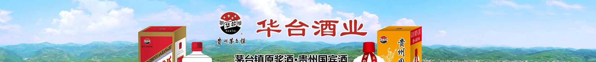 贵州华台酒业