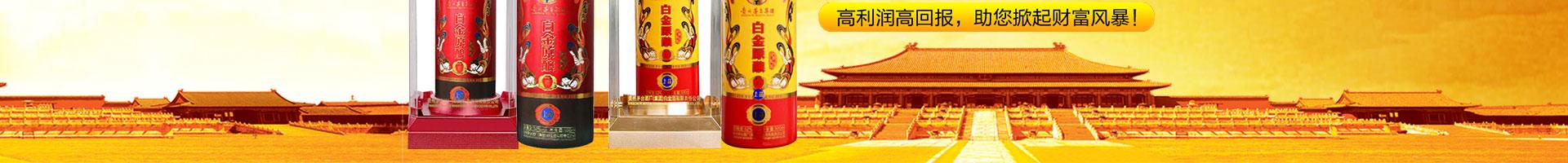 贵州茅台集团白金酒公司白金原酿酒运营总部