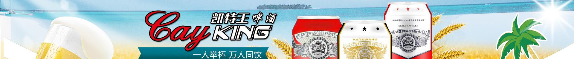 凯特王(湖南)酒业有限公司