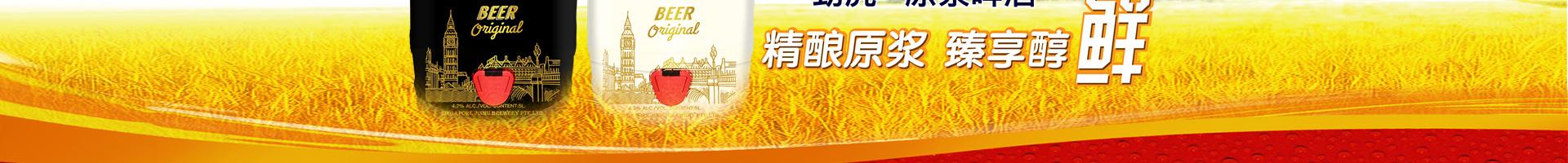 新加坡劲虎啤酒有限公司