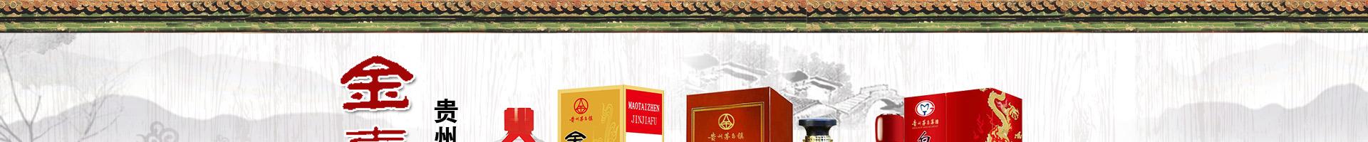 金嘉福酒全国营销中心