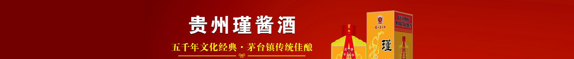 贵州省仁怀市永财酒业销售有限公司