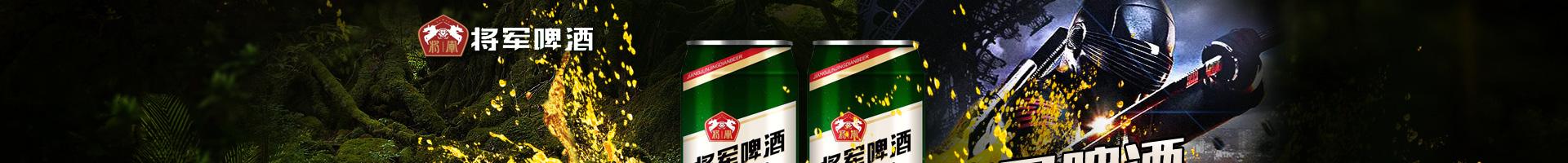 将军啤酒全国招商