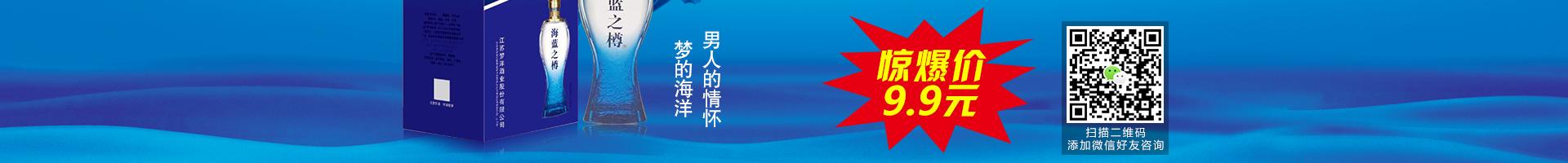 江苏梦洋酒业股份有限公司