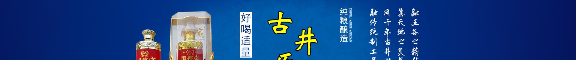 古井国梦家酒全国招商