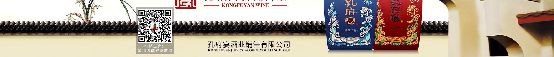 孔府宴酒业销售有限公司