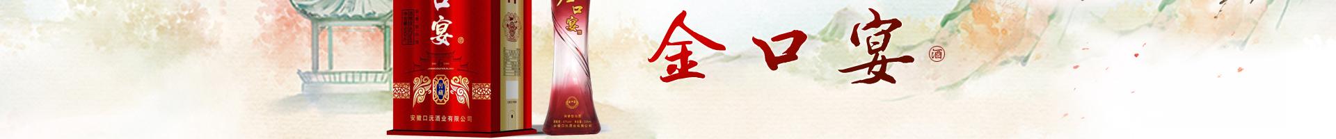 安徽口沅酒业有限公司