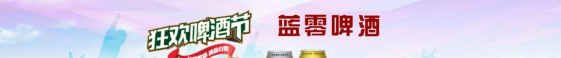 青岛蓝航酒业有限公司