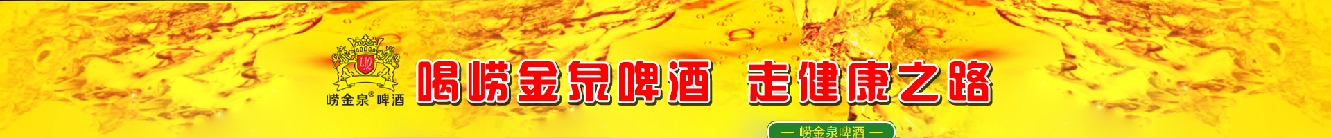 青岛崂金泉酒业有限公司