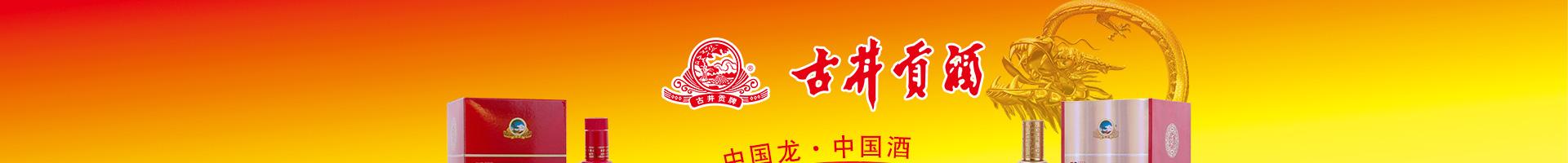 安徽古井贡酒股份有限公司龙韵系列