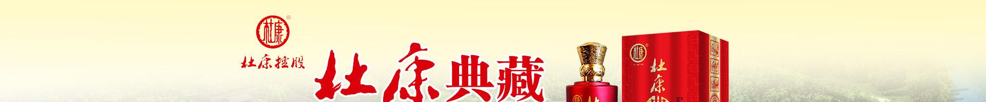 洛阳杜康控股御酒坊全国营销中心
