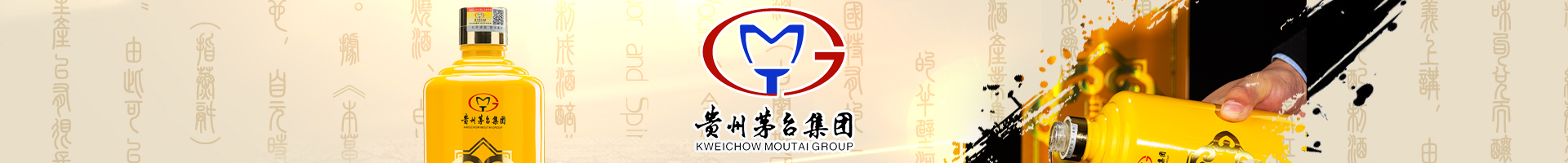 贵州茅台酒厂(集团)白金酒有限责任公司品牌白金1919产品