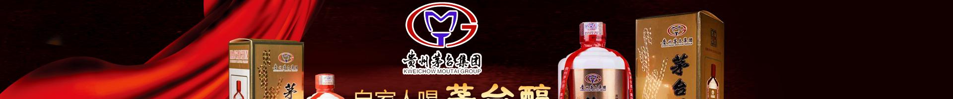 贵州茅台酒厂集团技术开发公司茅台醇(喜迎门)全国运营中心