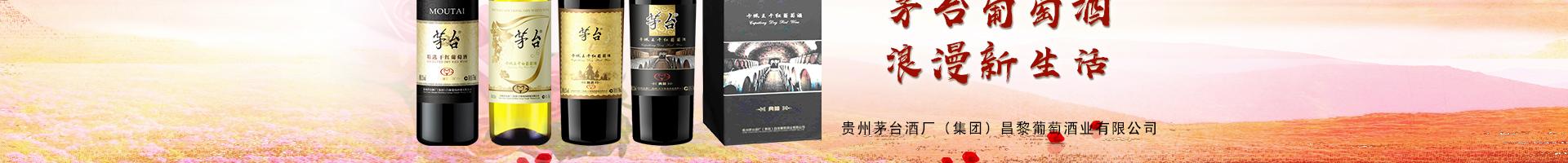 茅台葡萄酒卡佩王系列市场部