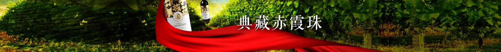 宁夏利思葡萄酒庄有限公司