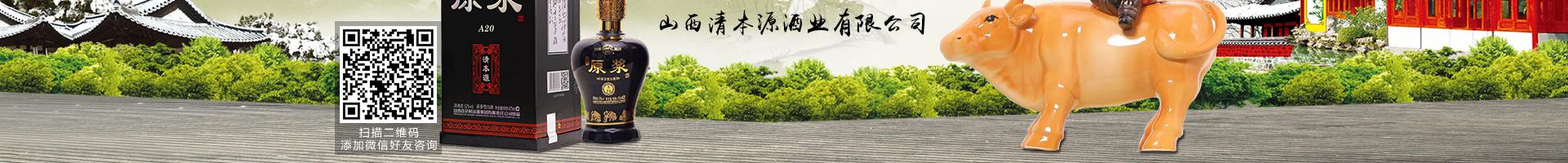 山西清本源酒业有限公司