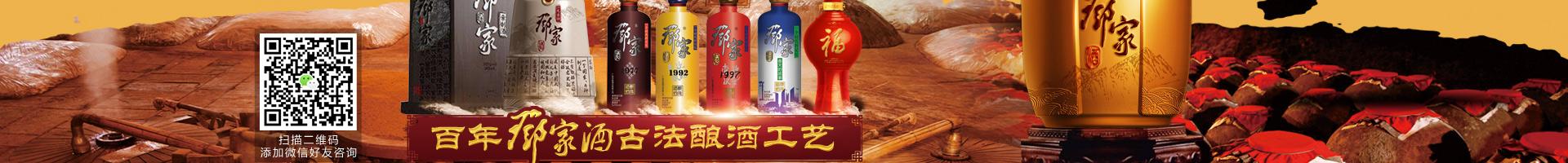 广安邓家酒业有限公司