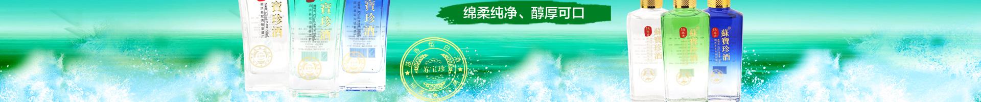 泗洪县双沟镇宴酒厂