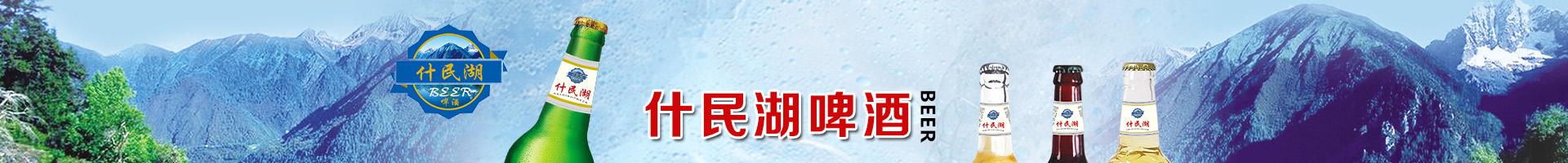 青岛什民湖啤酒有限公司