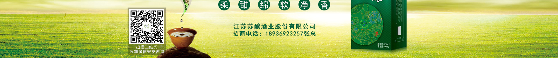 江苏苏酿酒业股份有限公司