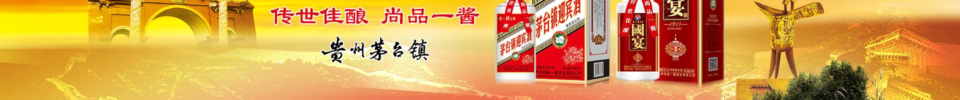 贵州尚品一酱酒业有限公司