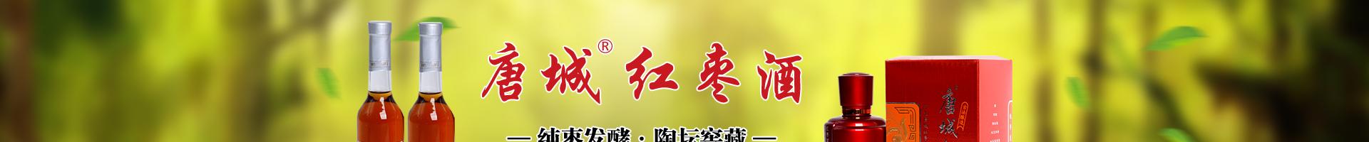 河北唐城红枣酒业有限公司