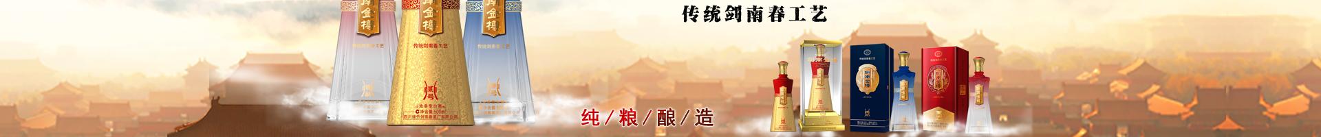 剑南金樽酒全国运营中心