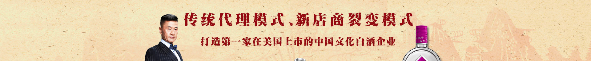 四川财神酒业有限公司