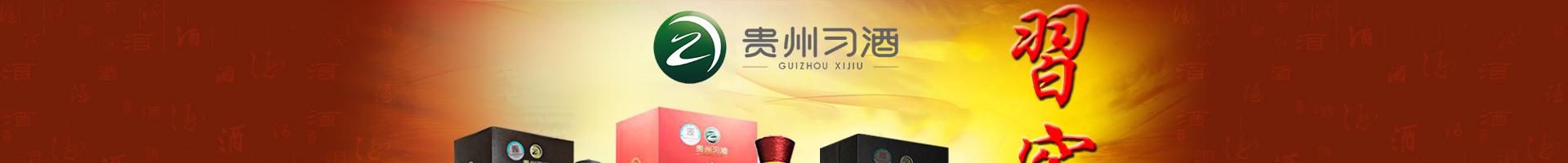 贵州茅台酒厂(集团)习酒有限公司品牌习窖全国运营中心