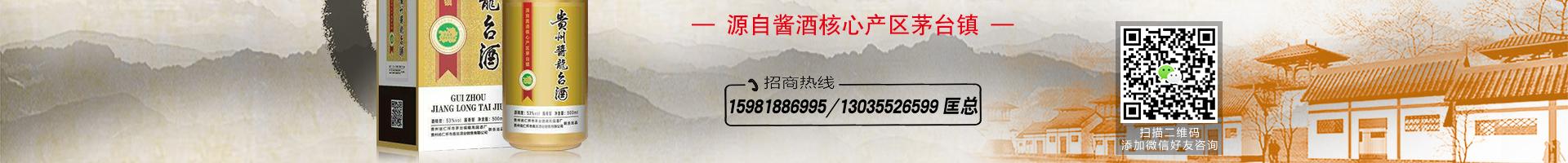 贵州省仁怀市鑫龙酒业销售有限公司