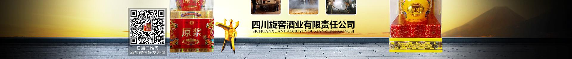 四川旋窖酒业有限责任公司