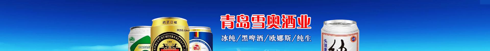 青岛雪奥酒业有限公司