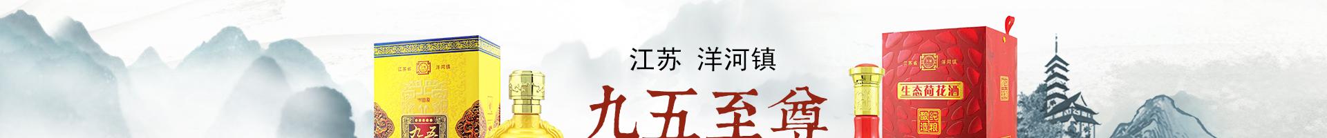 江苏洋沂酿酒股份有限公司