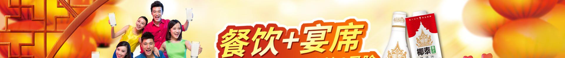 广东椰泰生物科技有限公司