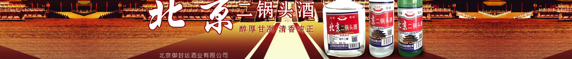 北京御封坛酒业有限公司