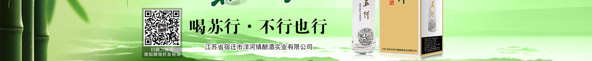 江苏省宿迁市洋河镇酿酒实业有限公司