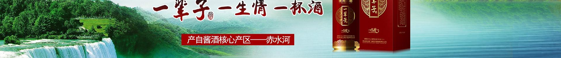 河南赤水河酒业有限公司