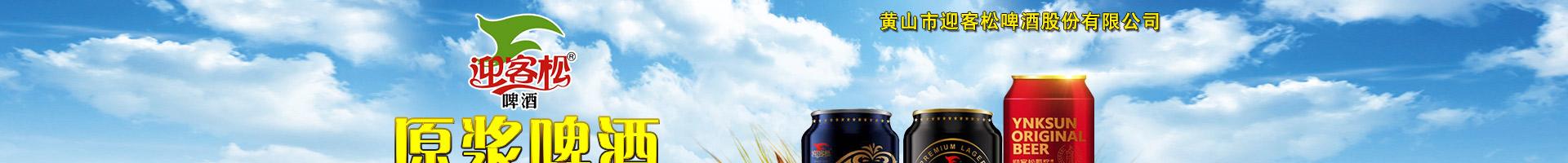 黄山市迎客松啤酒股份有限公司