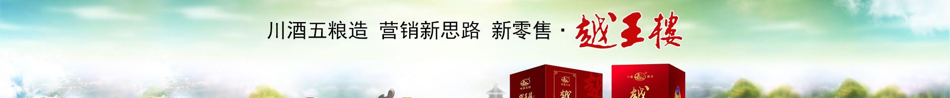四川绵阳越王楼酒业有限公司