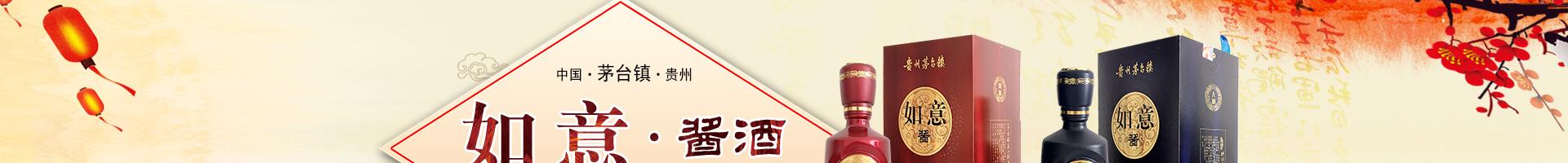 贵州逐鹿酱酒业有限公司