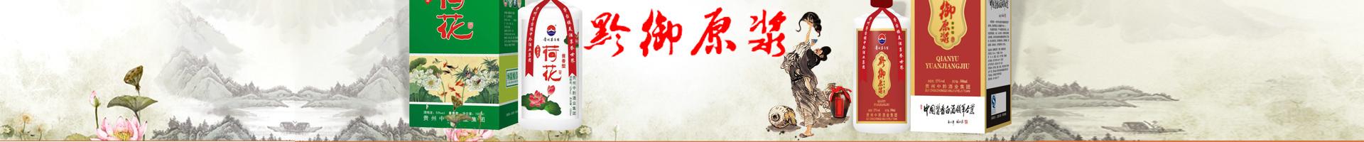 中黔集团全国综合招商部