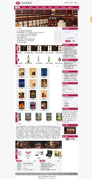 重庆葡萄酒门户网