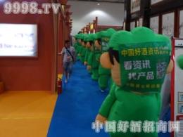 9998.TV大力推广2014贵州酒博会