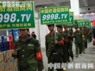 中国好酒招商网把宣传做到河南省糖酒会的每一个角落