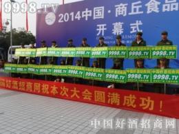中国好酒招商网在商丘食品博览会上英勇善战