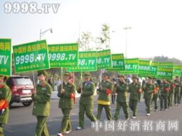 中国好酒招商网全体推广人员激情亮相泸州