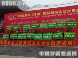 中国好酒招商网在徐州糖酒会上全力以赴宣传网络招商